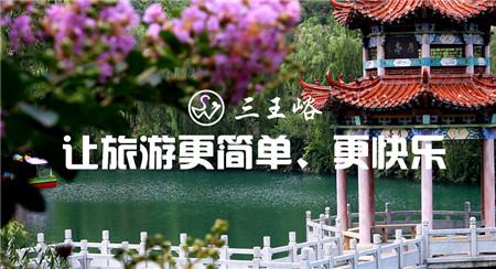 济南旅游景点三王峪风景区