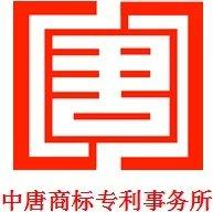 阿克苏网站建设;库尔勒中唐知识产权公司