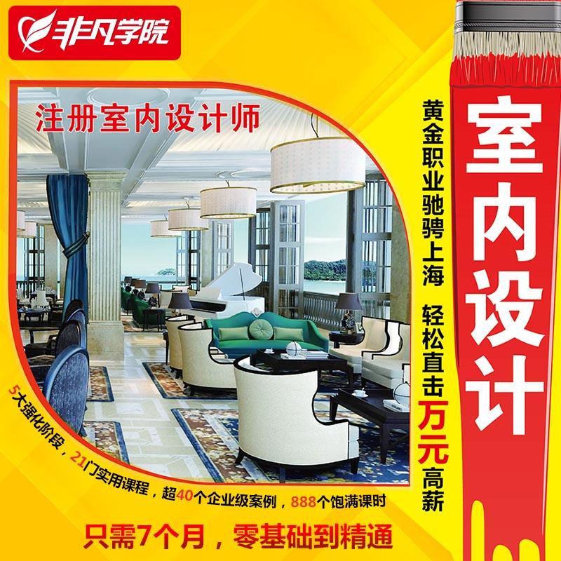 上海室内3DSMAX效果图培训、室内平面图培训班