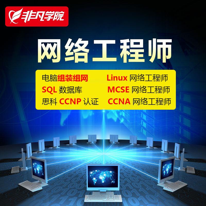 上海网络管理员培训、网络安全技术培训短期班