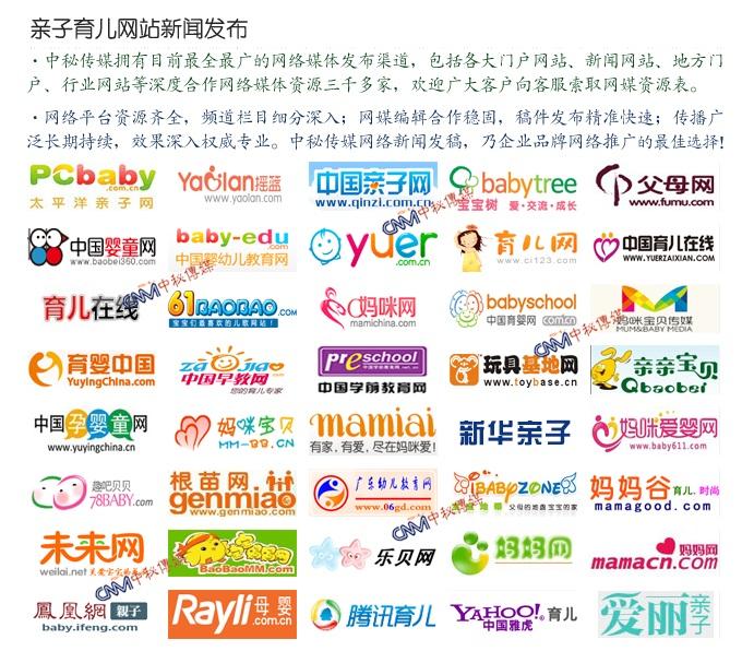 新年大放送:中秘传媒网络运营经验心得65条