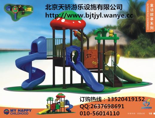 幼儿园玩具滑梯价格