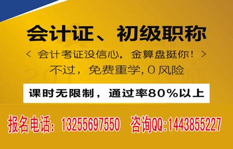 上海浦东新区会计初级职称培训哪里通过率高费用多少