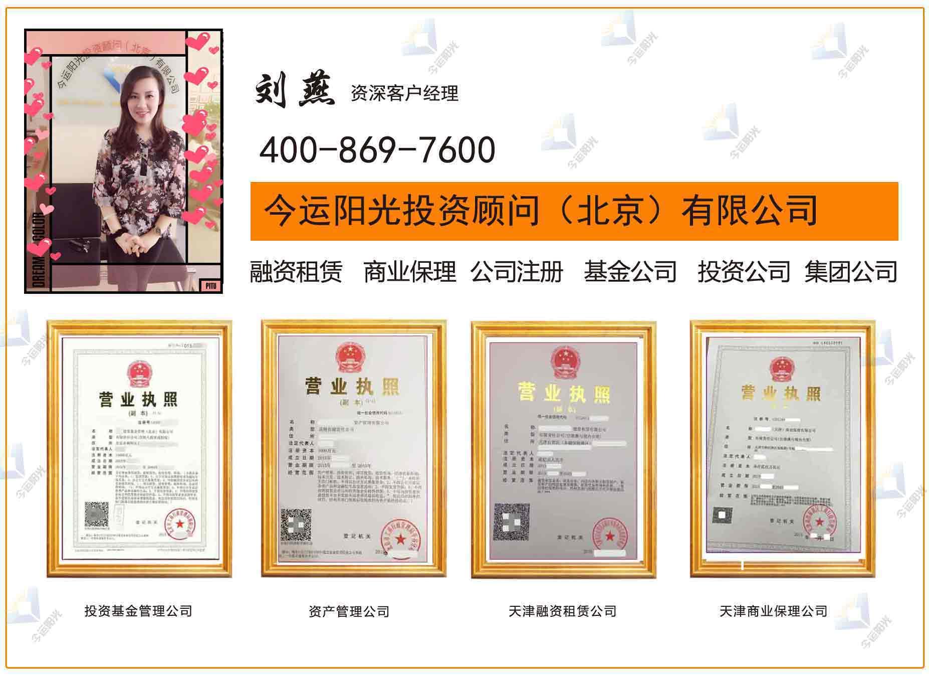 深圳前海1亿融资租赁公司注册办理