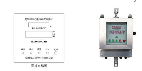 变压器铁心接地电流在线监测仪