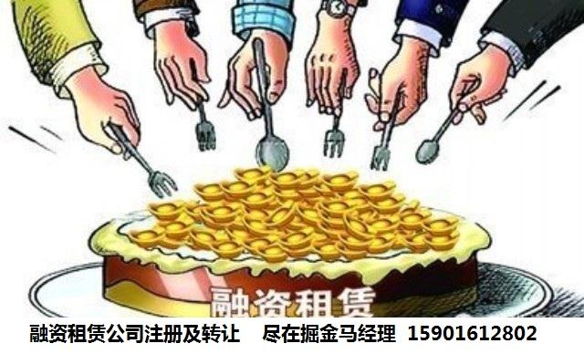 上海融资租赁公司注册条件及代理费用
