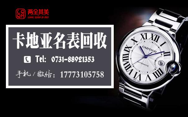 长沙梅花女士手表怎么回收娄底IGI钻戒回收价格