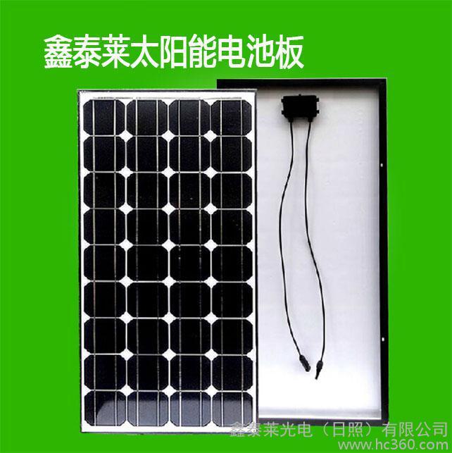 【供应70w单晶硅太阳能电池板】价格