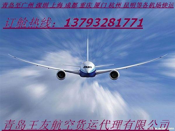 青岛国内空运订舱服务 青岛机场空运服务电话