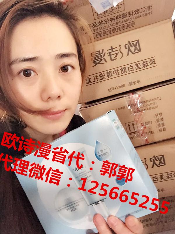 衡阳市欧诗漫微商面膜一盒几片欧诗漫微商代理
