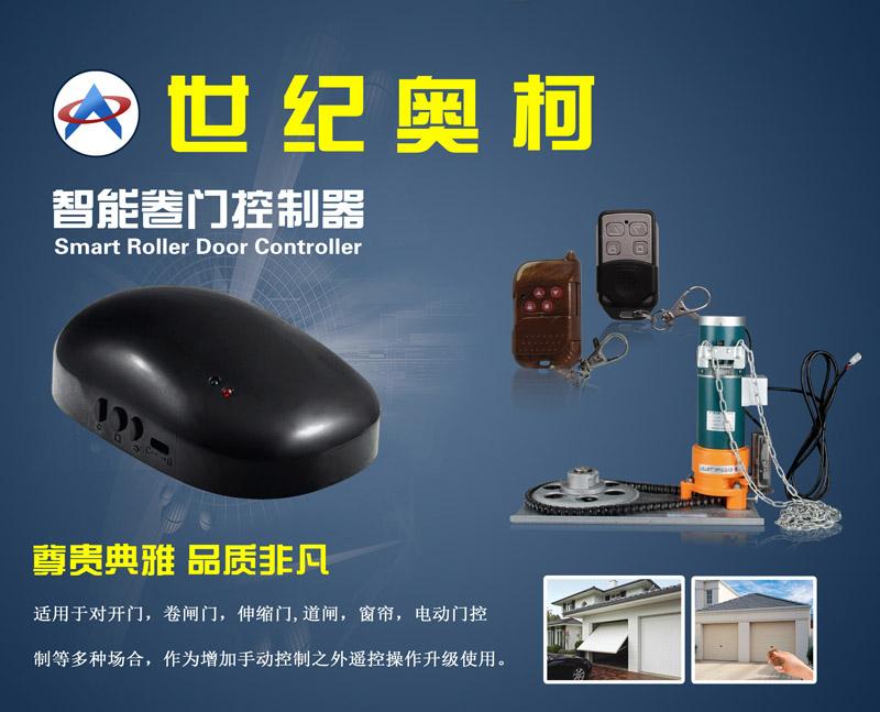 【北京电动门遥控器维修价格】价格