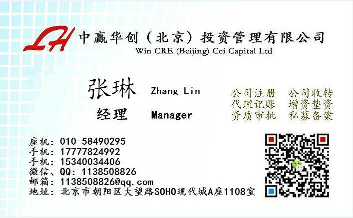 注册北京文化传媒公司(带资质)