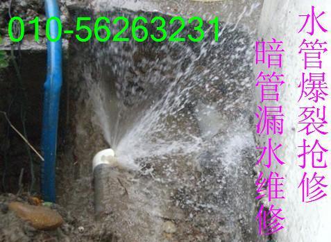 海淀区白堆子水管维修卫生间水管改造