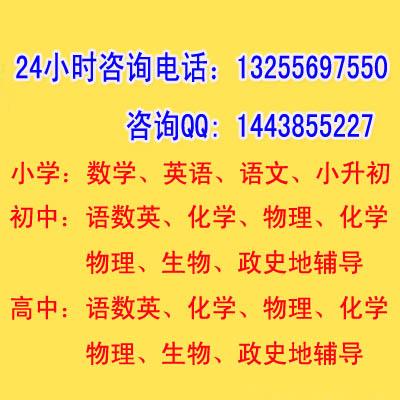 瑞安高三数学英语补习班具体报名方式/1对1补习