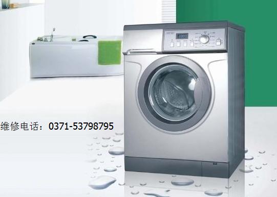【郑州海尔洗衣机售后维修中心】价格