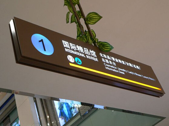 郑州 信息标签:商场吊牌灯箱,医院指示牌灯,led镂空双面发光吊牌