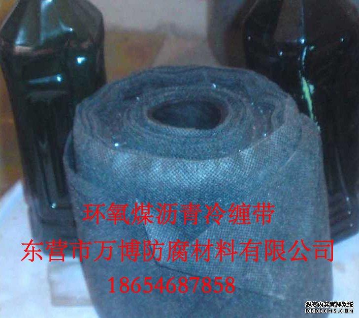供应管道防腐用环氧煤沥青防腐冷缠带