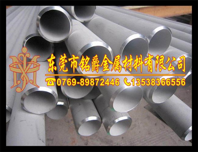 Alloy800H合金管材环保报告