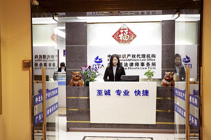 宝安家电设备专利申请【深圳中北知识产权】
