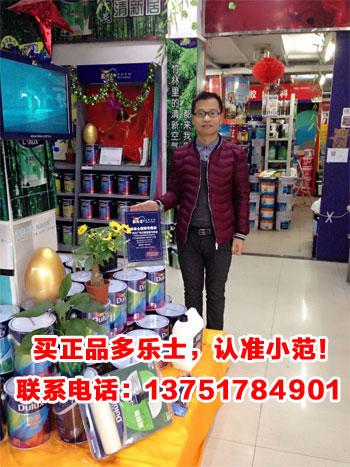 广州多乐士专卖店为什么大家都选择小范