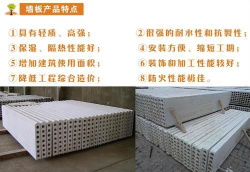 巩义陶粒轻质隔墙板、【金领域建材】、河南陶粒轻质隔墙板报价