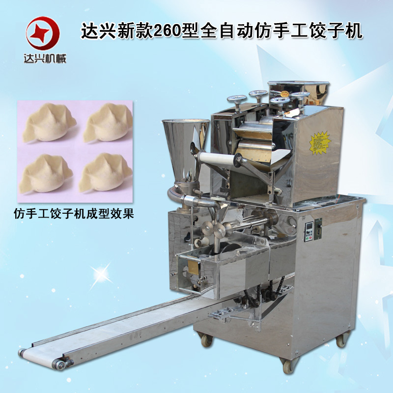 商用数控全自动饺子机饺子机包合式水饺机器花边包饺子机