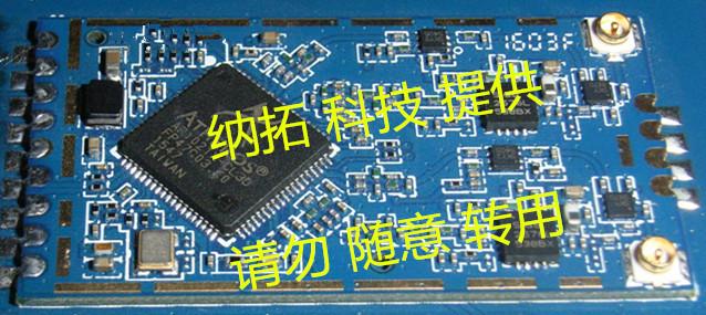 ar1021设计大功率wifi模块/无人机用大功率wifi模块