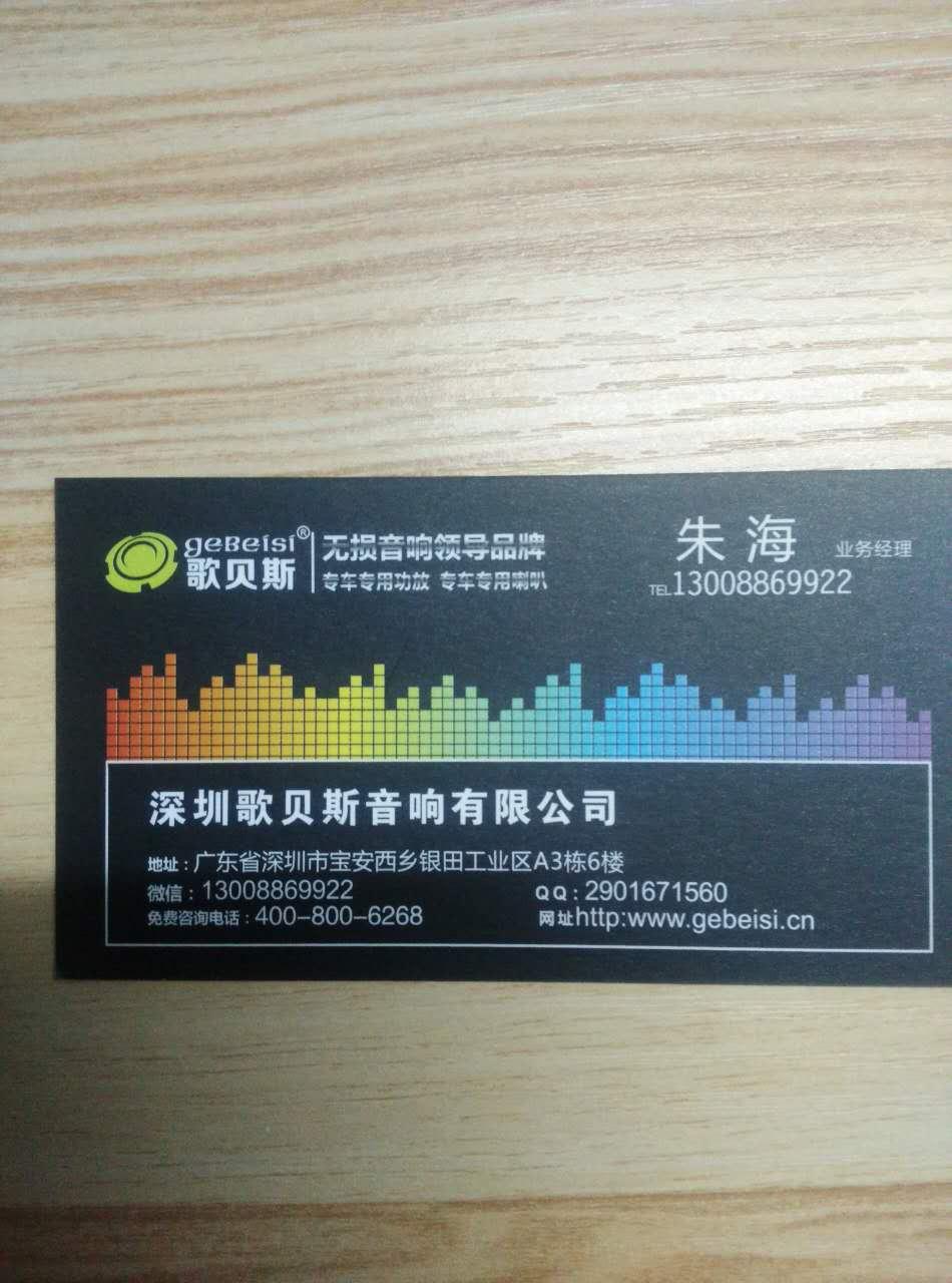 深圳歌贝斯无损功放供应厂家直销