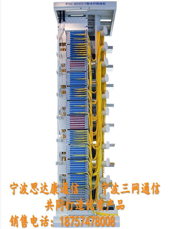 288芯ODF光纤配线柜