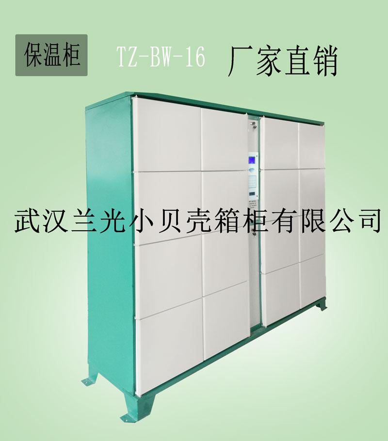 云柜生鲜电子商务网点速配柜长效节能