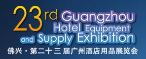 2016第二十三届广州酒店用品展览会