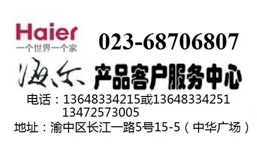 重庆渝北区海尔笔记本电脑售后特约维修点