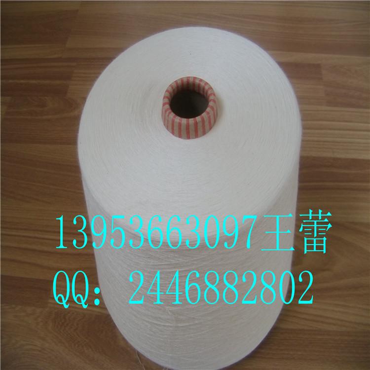 金亿纱线 腈棉混纺纱C55/A45 20支30支