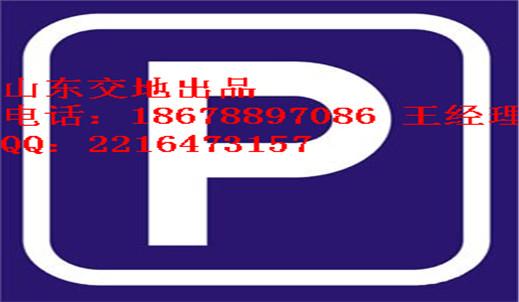 【单县道路标志牌18678897086】价格