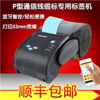 长沙普贴PT-60BC手持式手机蓝牙标签机 尾纤专用标签打印机
