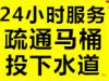 青岛城阳惜福镇下水道疏通流亭投下水电话66667738