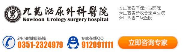 太原九龙医院割个包皮一般多少钱
