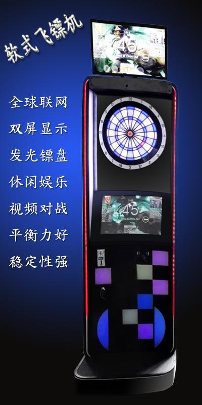 广州飞镖机 多少钱软式飞镖机 立式飞镖机