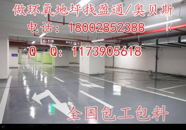 平陆县垣曲县环氧砂浆地坪漆施工队,做环氧地坪漆