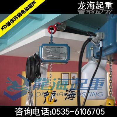 mn-125迷你环链电动葫芦【125kg单相电迷你电动葫芦】