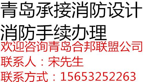 青岛市北区装修工程消防设计备案资料递交就找青岛合邦联盟