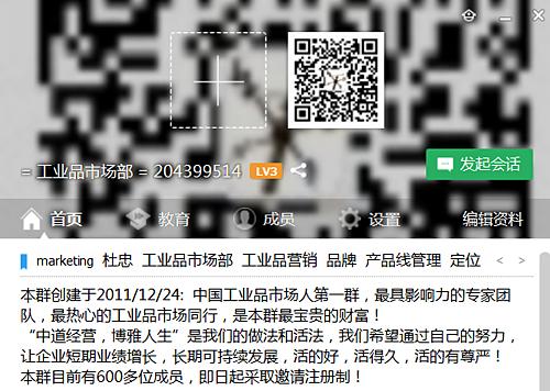 股票微信群二维码