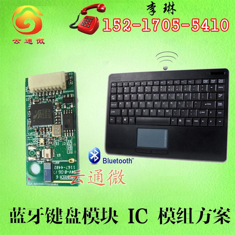 供应蓝牙键盘方案开发 博通/诺达/RDA蓝牙键盘模块 IC 模组方案