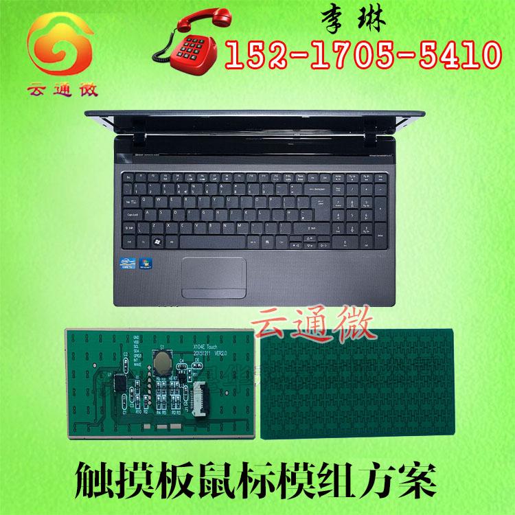 触摸板鼠标方案 键盘鼠标触摸板PCBA设计方案 触摸移动鼠标PCBA板