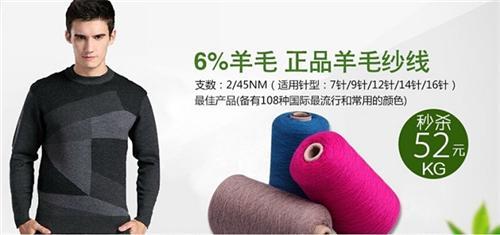 毛衣纱线厂家|樟木头毛衣纱线|鸿企纺织(查看)