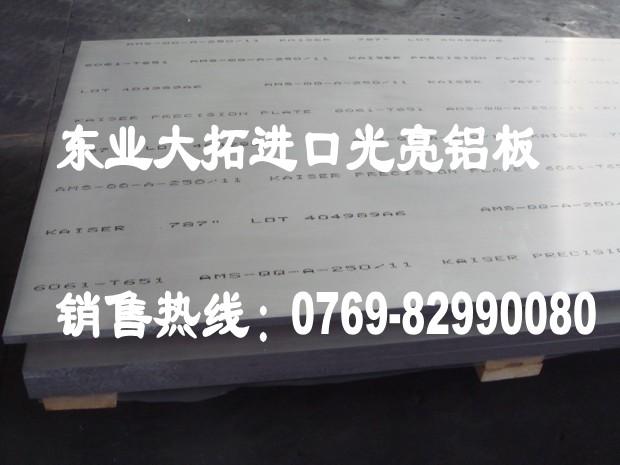 大连LD10铝板多少钱一公斤