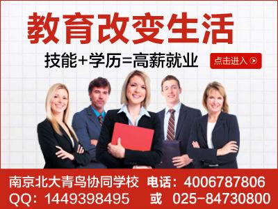 南京北大青鸟跟其他职业院校比好在哪