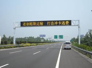 郑州p31.25门架式交通诱导显示屏