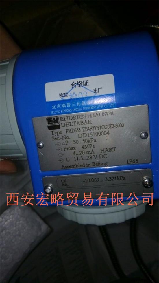 fmd633类型:智能差压变送器