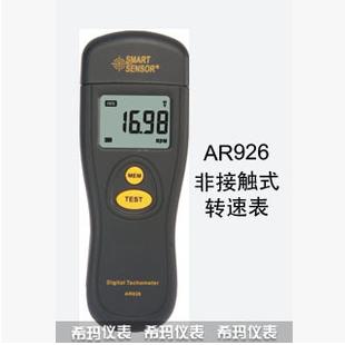 希玛AR926光电式转速表